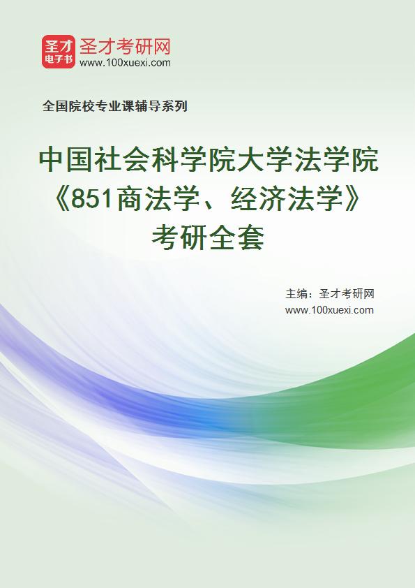 2021年中国社会科学院大学法学院《851商法学、经济法学》考研全套
