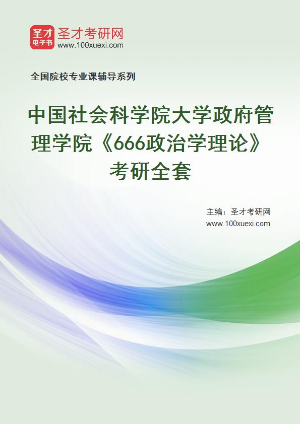 2021年中国社会科学院大学政府管理学院《666政治学理论》考研全套