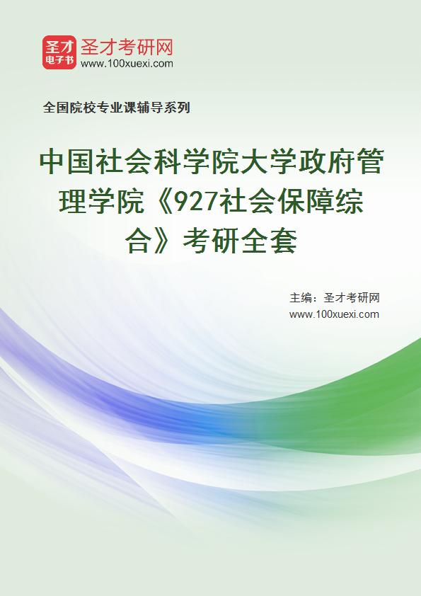 2021年中国社会科学院大学政府管理学院《927社会保障综合》考研全套