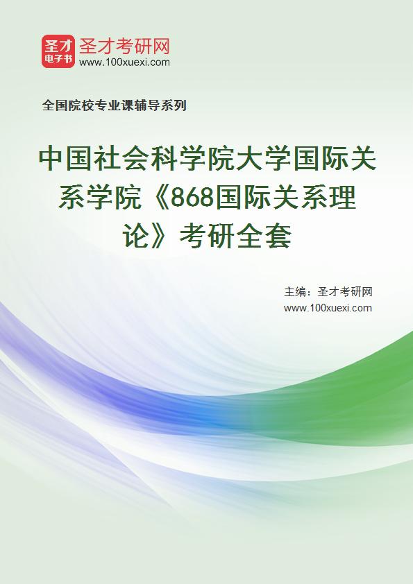 2021年中国社会科学院大学国际关系学院《868国际关系理论》考研全套