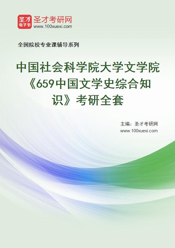 2021年中国社会科学院大学文学院《659中国文学史综合知识》考研全套