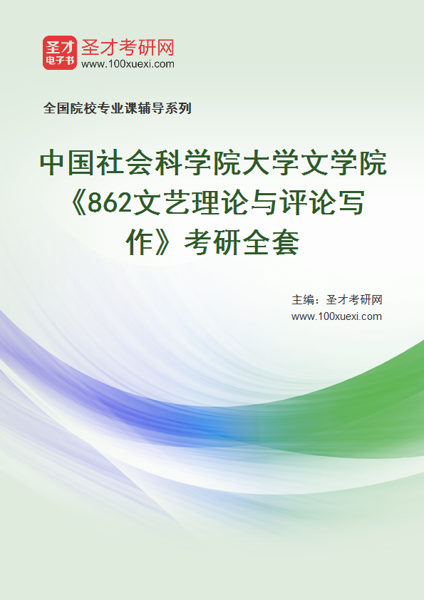 2021年中国社会科学院大学文学院《862文艺理论与评论写作》考研全套