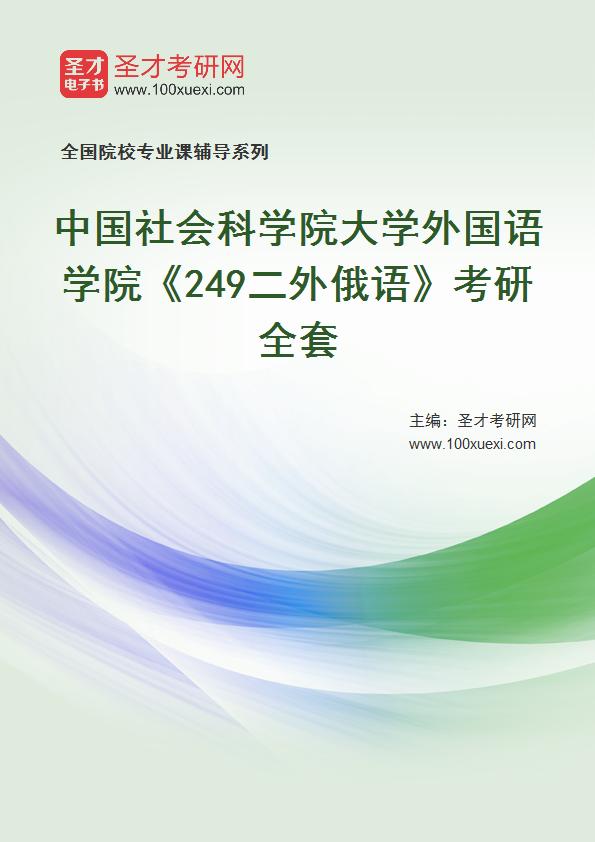 2021年中国社会科学院大学外国语学院《249二外俄语》考研全套