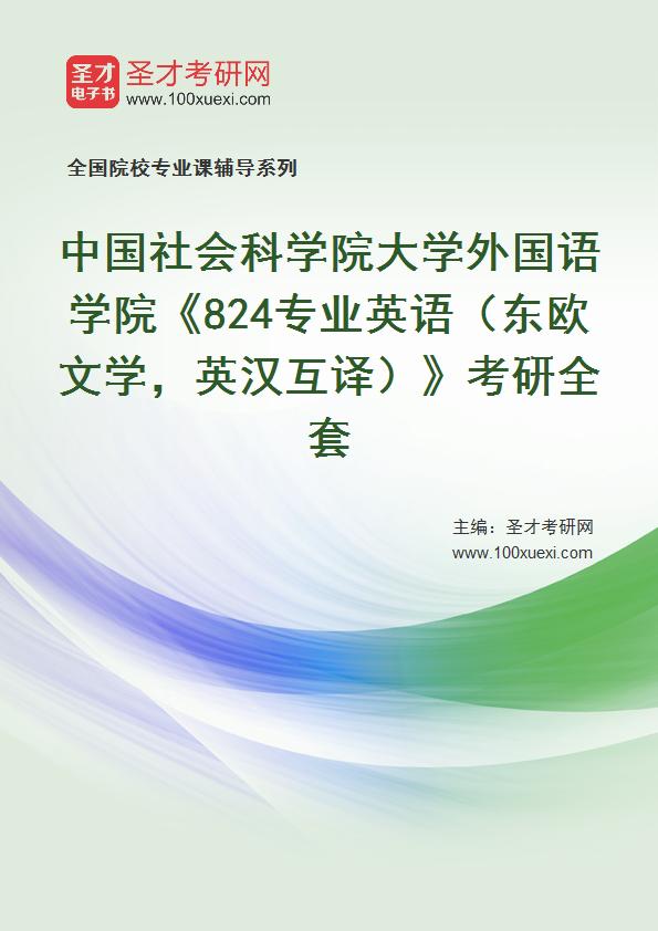 2021年中国社会科学院大学外国语学院《824专业英语(东欧文学,英汉互译)》考研全套