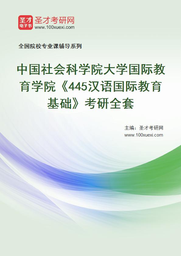 2021年中国社会科学院大学国际教育学院《445汉语国际教育基础》考研全套