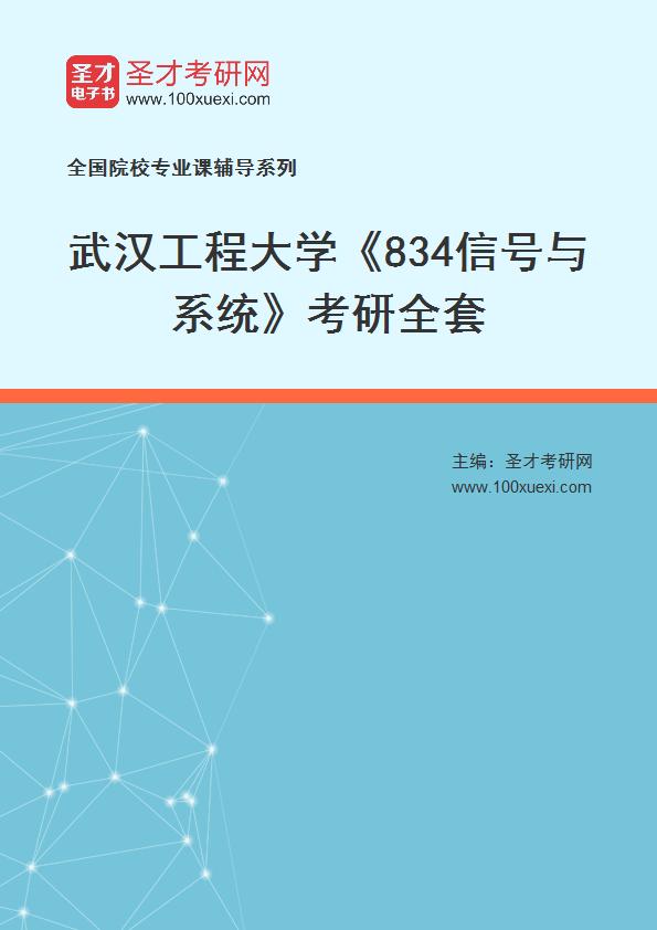 2021年武汉工程大学《834信号与系统》考研全套