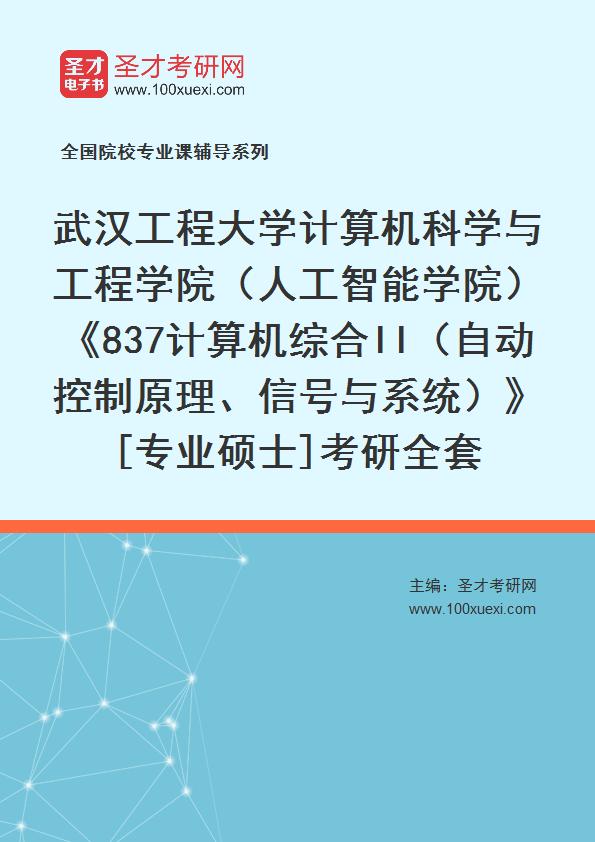 2021年武汉工程大学计算机科学与工程学院(人工智能学院)《837计算机综合II(自动控制原理、信号与系统)》[专业硕士]考研全套