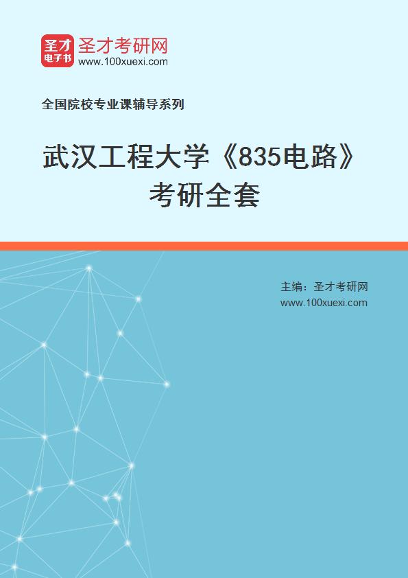 2021年武汉工程大学《835电路》考研全套