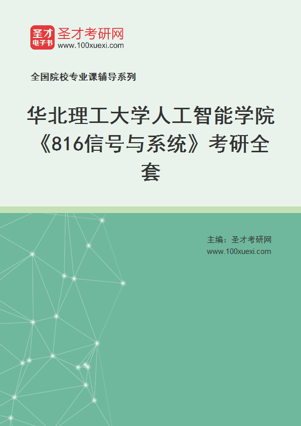 2021年华北理工大学人工智能学院《816信号与系统》考研全套