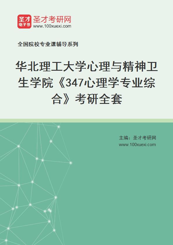2021年华北理工大学心理与精神卫生学院《347心理学专业综合》考研全套