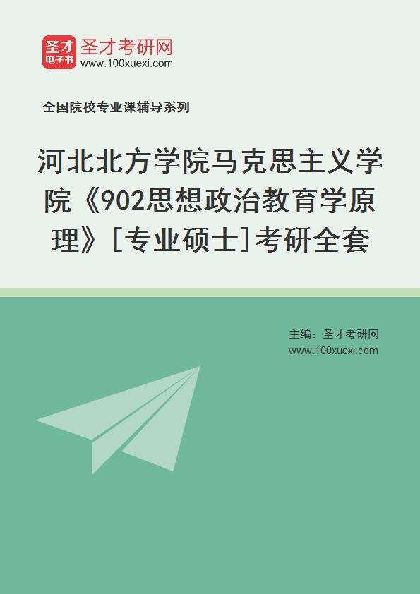 2021年河北北方学院马克思主义学院《902思想政治教育学原理》[专业硕士]考研全套
