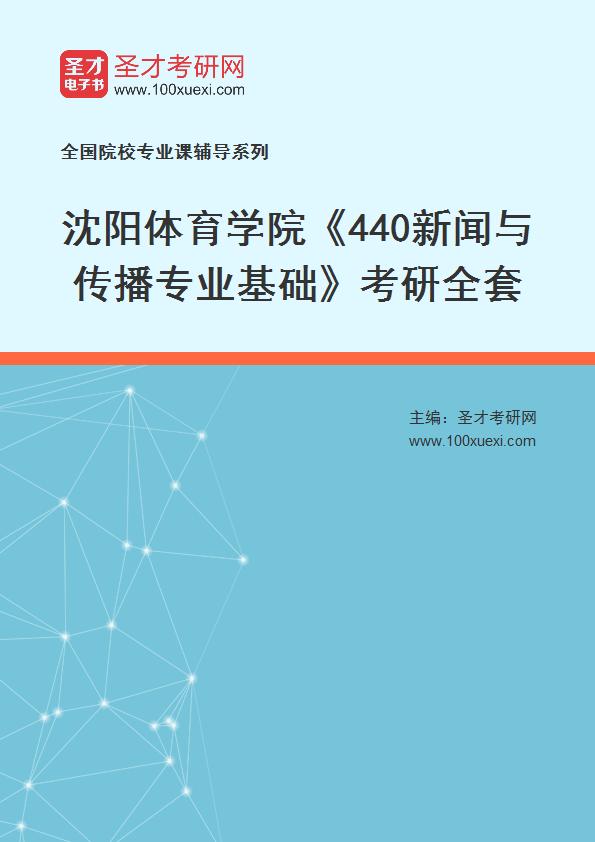 2021年沈阳体育学院《440新闻与传播专业基础》考研全套