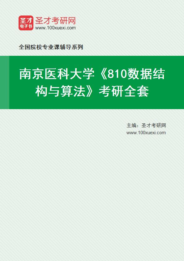 2021年南京医科大学《810数据结构与算法》考研全套