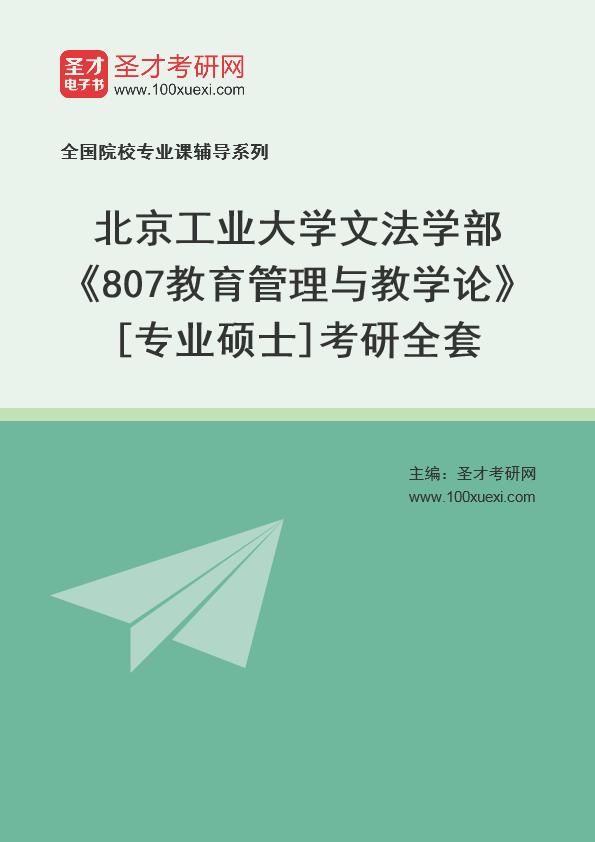 2021年北京工业大学文法学部《807教育管理与教学论》[专业硕士]考研全套