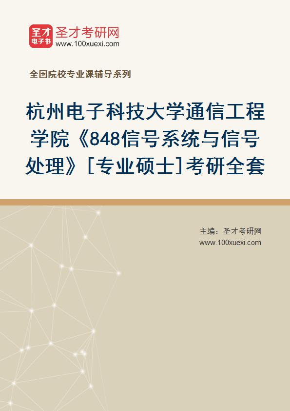 2021年杭州电子科技大学通信工程学院《848信号系统与信号处理》[专业硕士]考研全套