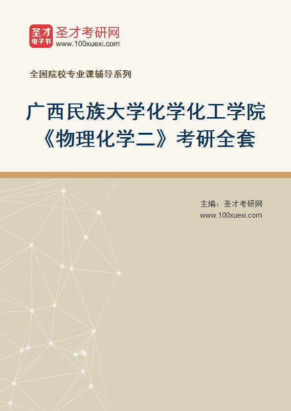 2021年广西民族大学化学化工学院《物理化学二》考研全套