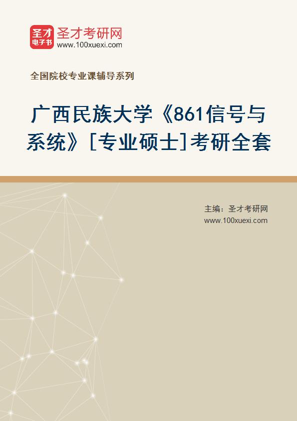 2021年广西民族大学《861信号与系统》[专业硕士]考研全套