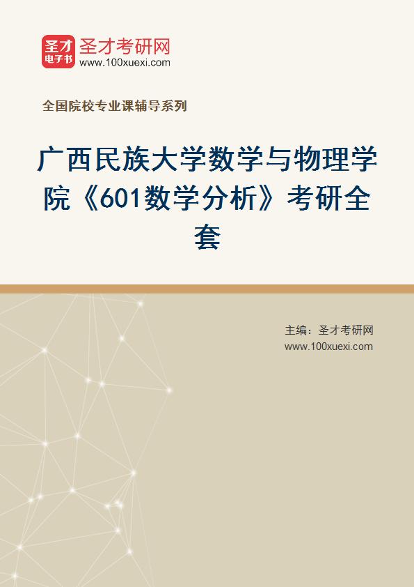 2021年广西民族大学数学与物理学院《601数学分析》考研全套