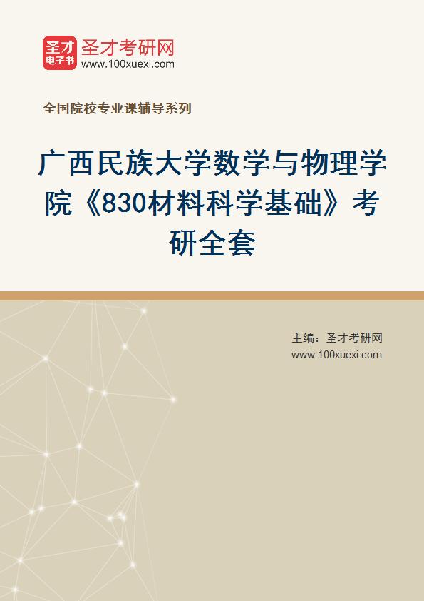 2021年广西民族大学数学与物理学院《830材料科学基础》考研全套