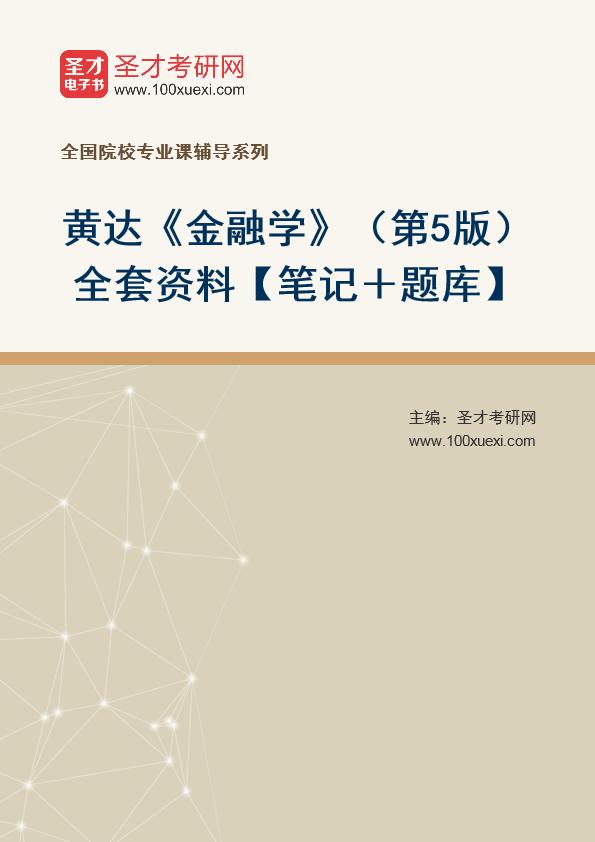 黄达《金融学》(第5版)全套资料【笔记+题库】