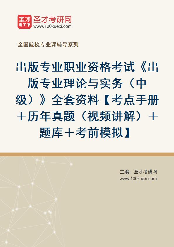 2021年出版专业职业资格考试《出版专业理论与实务(中级)》全套资料【考点手册+历年真题(视频讲解)+题库+考前模拟】