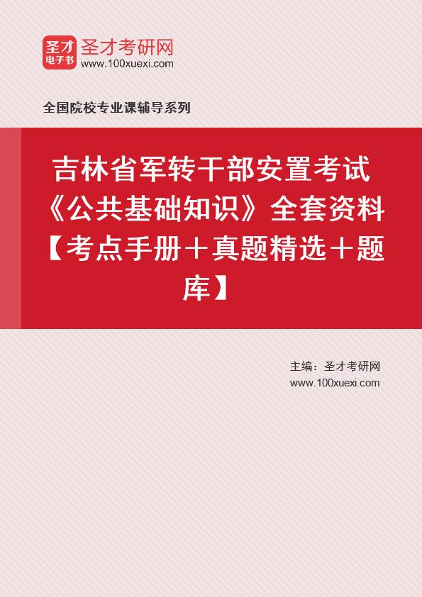 2021年吉林省军转干部安置考试《公共基础知识》全套资料【考点手册+真题精选+题库】
