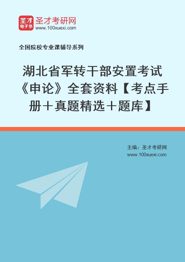 2021年湖北省军转干部安置考试《申论》全套资料【考点手册+真题精选+题库】