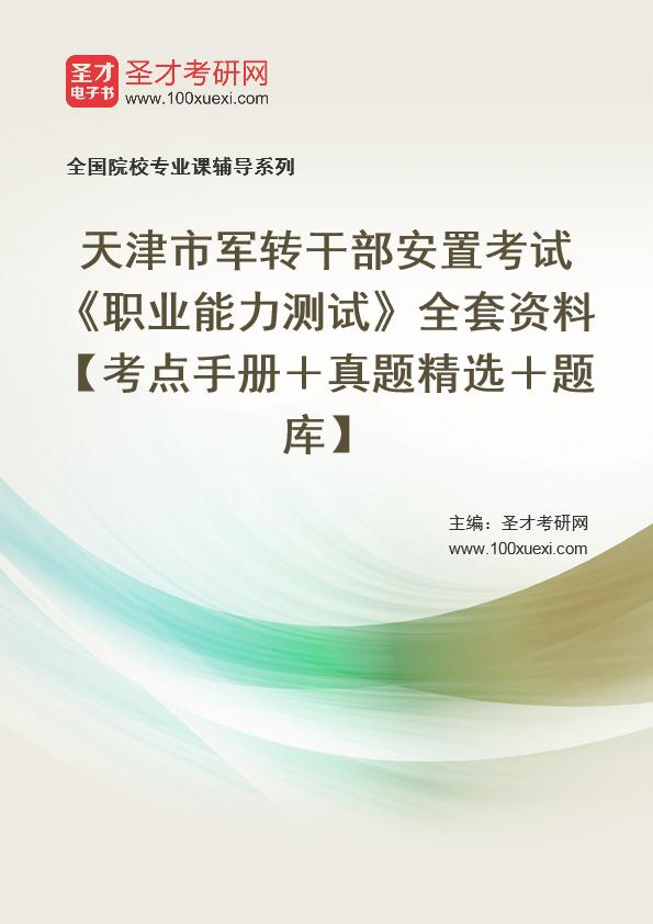 2021年天津市军转干部安置考试《职业能力测试》全套资料【考点手册+真题精选+题库】