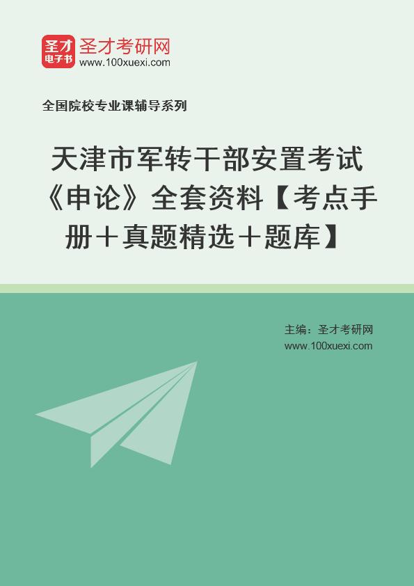 2021年天津市军转干部安置考试《申论》全套资料【考点手册+真题精选+题库】