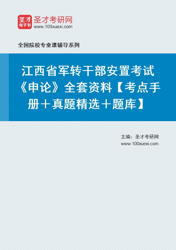 2021年江西省军转干部安置考试《申论》全套资料【考点手册+真题精选+题库】