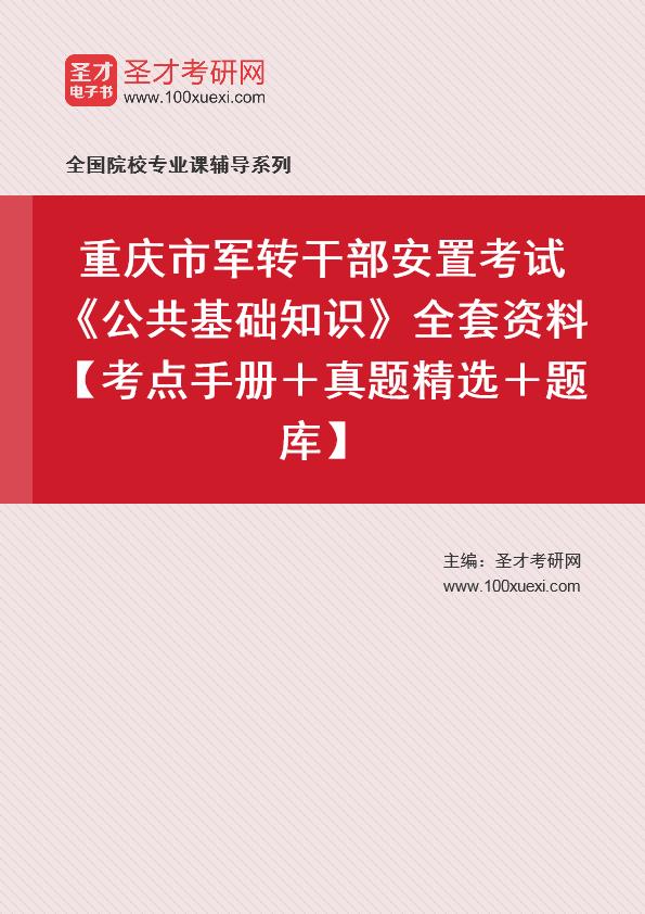 2021年重庆市军转干部安置考试《公共基础知识》全套资料【考点手册+真题精选+题库】