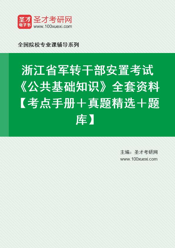 2021年浙江省军转干部安置考试《公共基础知识》全套资料【考点手册+真题精选+题库】