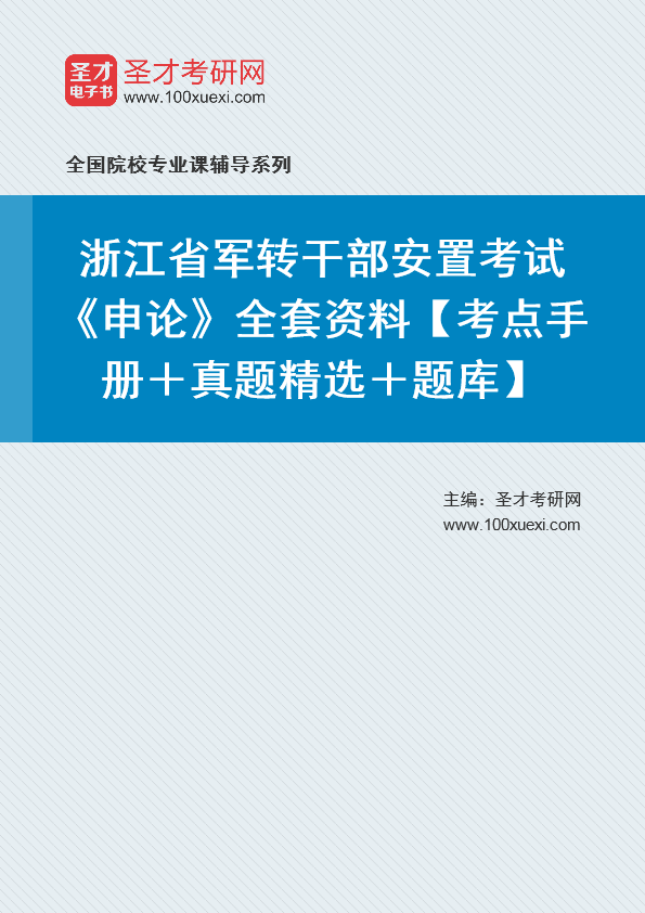 2021年浙江省军转干部安置考试《申论》全套资料【考点手册+真题精选+题库】