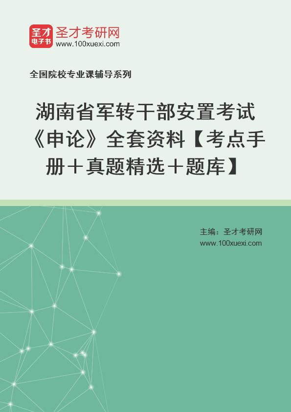 2021年湖南省军转干部安置考试《申论》全套资料【考点手册+真题精选+题库】