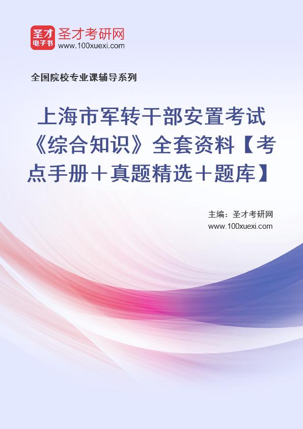 2021年上海市军转干部安置考试《综合知识》全套资料【考点手册+真题精选+题库】