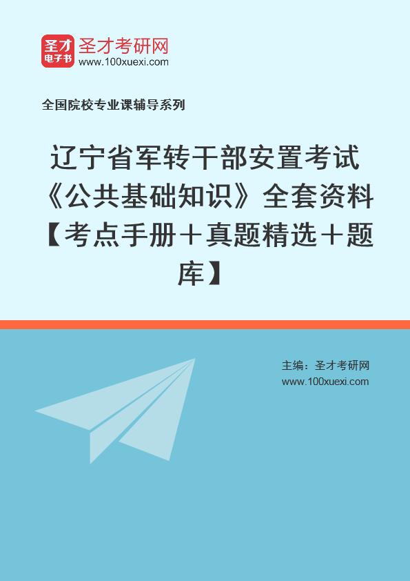 2021年辽宁省军转干部安置考试《公共基础知识》全套资料【考点手册+真题精选+题库】