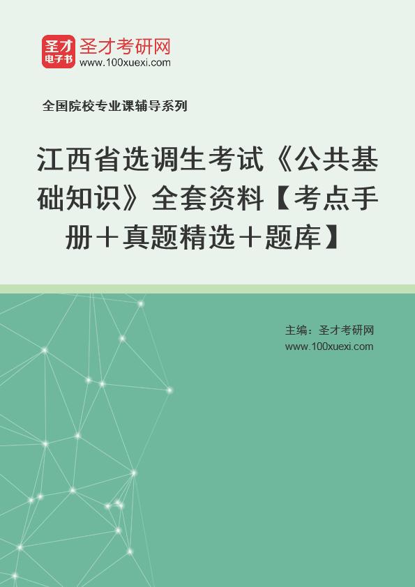 2021年江西省选调生考试《公共基础知识》全套资料【考点手册+真题精选+题库】