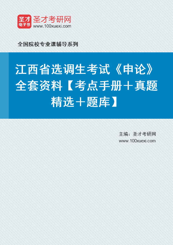 2021年江西省选调生考试《申论》全套资料【考点手册+真题精选+题库】