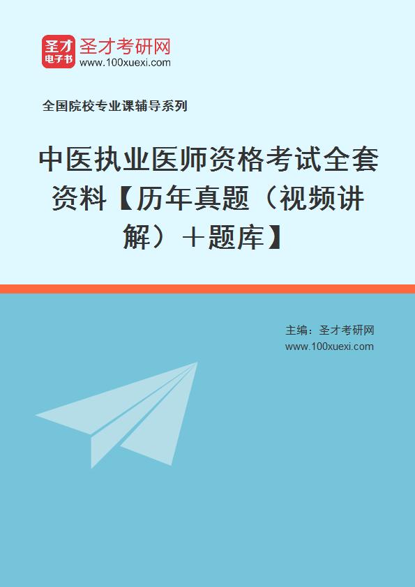2021年中医执业医师资格考试全套资料【历年真题(视频讲解)+题库】