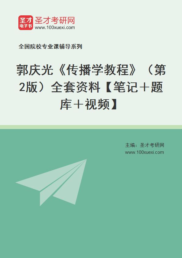 郭庆光《传播学教程》(第2版)全套资料【笔记+题库+视频】