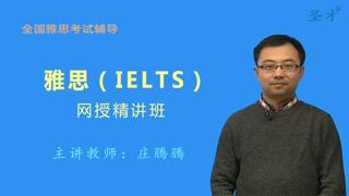 2021年雅思(IELTS)網授精講班【題型精講+真題串講】