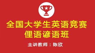 2021年全國大學生英語競賽俚語諺語班