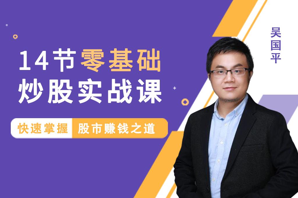 【财经专家吴国平亲授】14节零基础炒股实战课