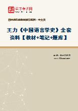 王力《中国语言学史》全套资料【教材+笔记+题库】