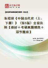 朱绍侯《中国古代史(上、下册)》(第5版)全套资料【考研真题精选+章节题库】