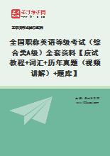2021年全国职称英语等级考试(综合类A级)全套资料【应试教程+词汇+历年真题(视频讲解)+题库】