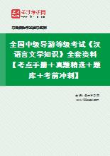 2021年全国中级导游等级考试《汉语言文学知识》全套资料【考点手册+真题精选+题库+考前冲刺】