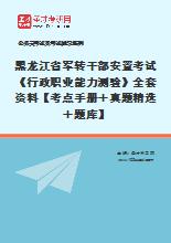 2022年黑龙江省军转干部安置考试《行政职业能力测验》全套资料【考点手册+真题精选+题库】