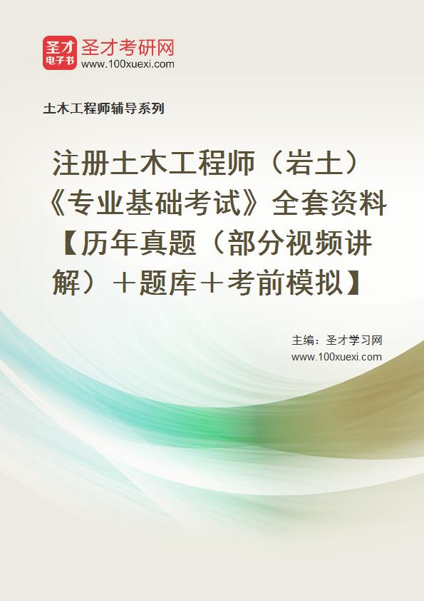 2021年注册土木工程师(岩土)《专业基础考试》全套资料【历年真题(部分视频讲解)+题库+考前模拟】