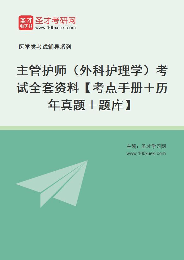2022年主管护师(外科护理学)考试全套资料【考点手册+历年真题+题库】